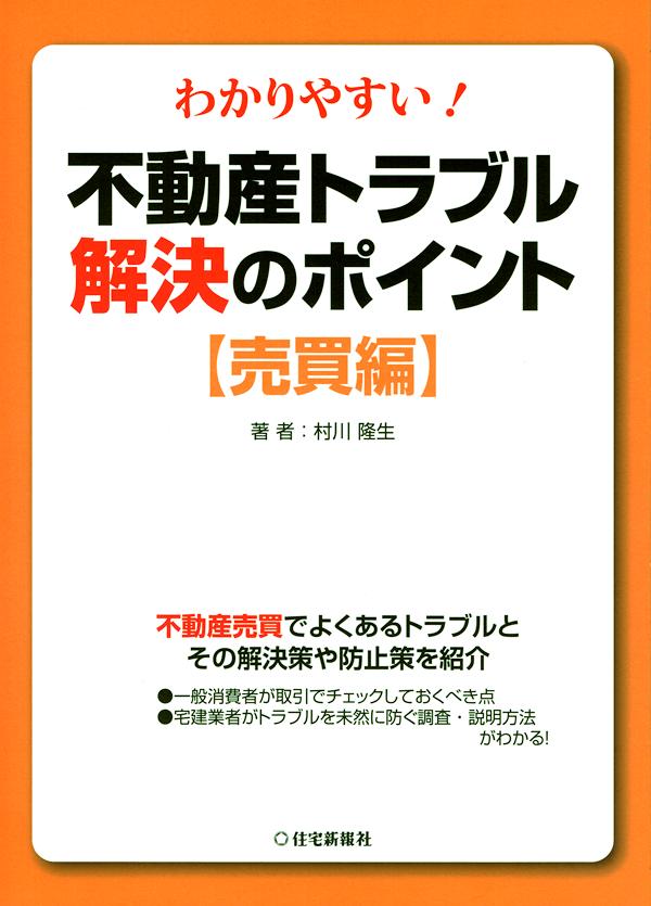 わかりやすい!不動産トラブル解決のポイント【売買編】