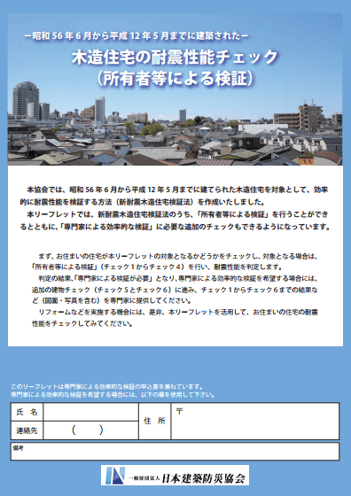 -昭和56年6月から平成12年5月までに建築された-木造住宅の耐震性能チェック
