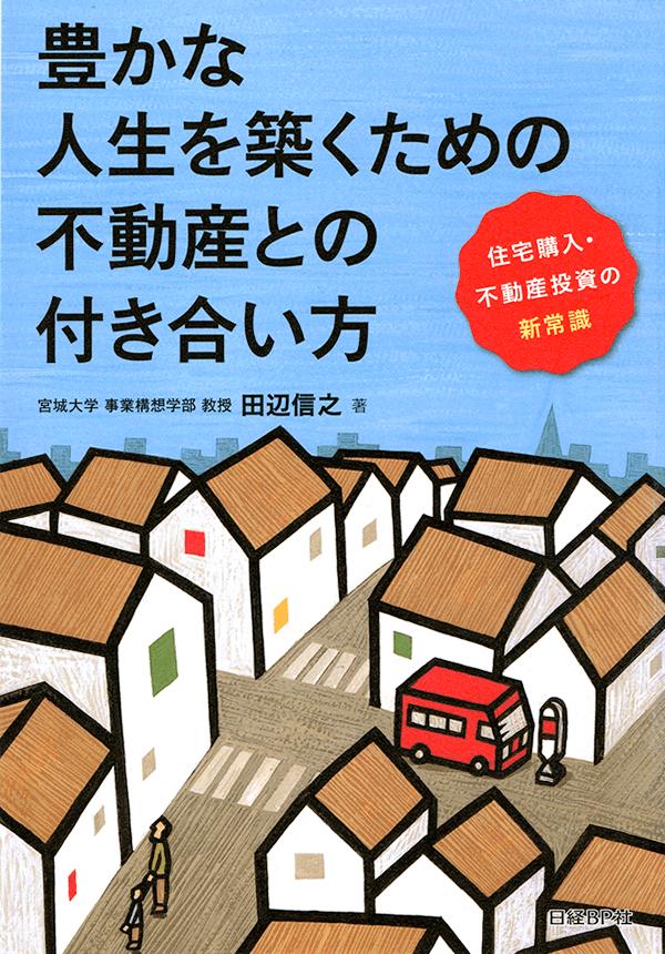 豊かな人生を築くための不動産との付き合い方(日経BP社)